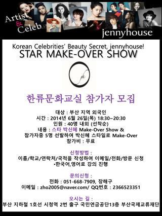 Korean Celebrities' Beauty Secret,  jennyhouse !  STAR MAKE-OVER SHOW