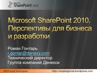 Microsoft SharePoint  2010 . Перспективы для бизнеса и разработки