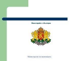 Инвестирайте  в България