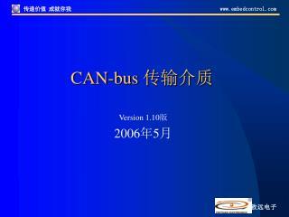 CAN-bus  传输介质