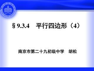 §9.3.4  平行四边形( 4 )