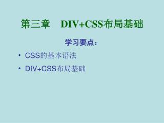 第三章   DIV+CSS 布局基础