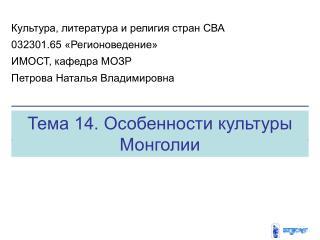 Тема 1 4 . Особенности культуры Монголии