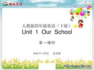 人教版四年级英语(下册) Unit  1  Our  School