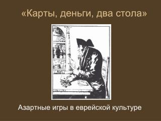 «Карты, деньги, два стола»