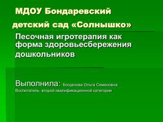 МДОУ Бондаревский детский сад «Солнышко»