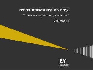 ועידת המיסים השנתית בחיפה