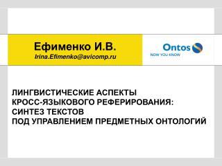 Ефименко И.В. Irina.Efimenko@avicomp.ru