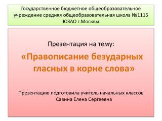 Презентация на тему:  «Правописание безударных гласных в корне слова»