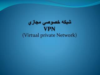 شبكه  خصوصي مجازي VPN (Virtual private Network)