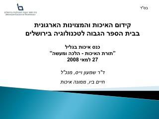 קידום האיכות והמצוינות הארגונית בבית הספר הגבוה לטכנולוגיה בירושלים כנס איכות בגליל