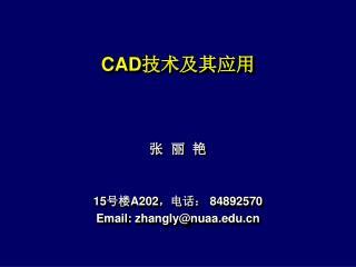 CAD 技术及其应用