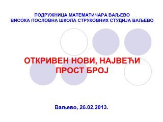 Ваљево, 26.02.2013.