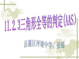 11.2.3 三角形全等的判定 ( AAS)