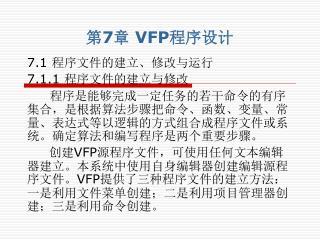 第 7 章  VFP 程序设计
