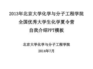 2013 年北京大学化学与分子工程学院 全国优秀大学生化学夏令营 自我介绍 PPT 模板