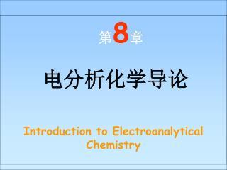 第 8 章 电分析化学导论 Introduction to Electroanalytical Chemistry