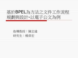 基於 BPEL 為方法之文件工作流程規劃與設計 - 以電子公文為例