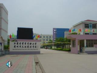 Bao Dai Experimental Primary School 宝带实验小学 Tian Hong Bilingual School 天虹双语学校
