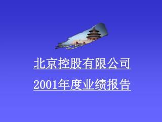 北京控股有限公司 2001 年度业绩报告