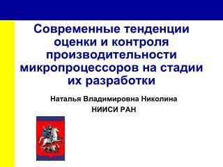 Наталья Владимировна Николина  НИИСИ РАН