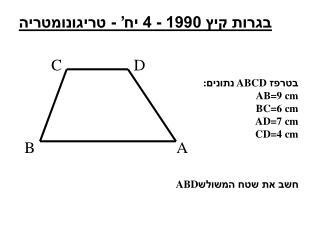 בגרות קיץ 1990 - 4 יח' - טריגונומטריה
