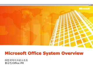 Microsoft Office System Overview