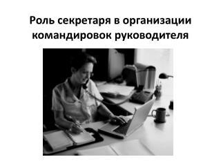 Роль секретаря в организации командировок руководителя