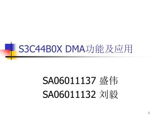 S3C44B0X DMA 功能及应用