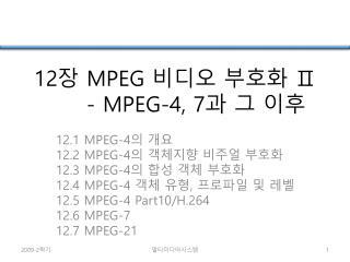 12 장  MPEG  비디오 부호화  Ⅱ  - MPEG-4, 7 과 그 이후