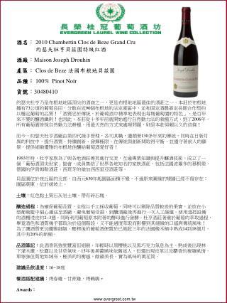 酒名 :  2010  Chambertin Clos de B e ze Grand Cru 約瑟夫杜亨貝茲園特級紅酒 酒廠 : Maison Joseph Drouhin