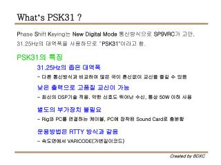 What ' s PSK31 ?