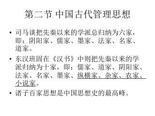 第二节 中国古代管理思想