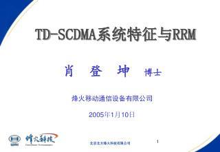 TD-SCDMA 系统特征与 RRM