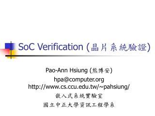 SoC Verification ( 晶片系統驗證 )
