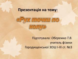 Презентація на тему: Підготувала:  Оберемко  Т.В. учитель фізики Городищенської  ЗОШ І-ІІІ ст. №3