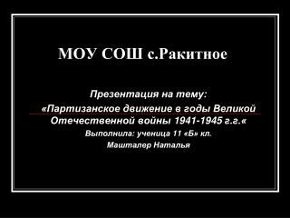 МОУ СОШ с.Ракитное