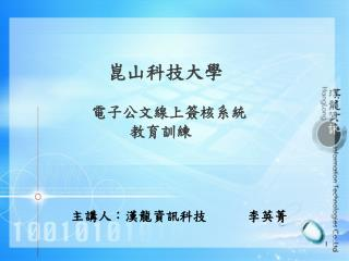 電子公文線上簽核系統                         教育訓練