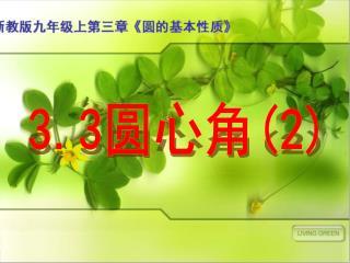 3.3 圆心角 (2)