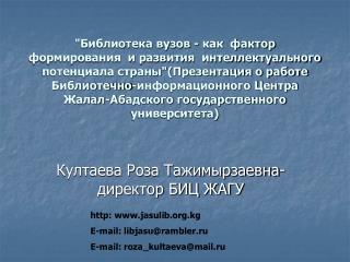 Култаева Роза Тажимырзаевна-директор БИЦ ЖАГУ