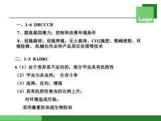一、 1~6  DBCCCB  7 、提高基因潜力;控制和改善环境条件  8 、设施栽培;设施养殖;无土栽培、 CO2 施肥、熊蜂授粉、环境检测、 机械化作业和产品采后处理等技术