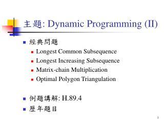 主題 : Dynamic Programming (II)