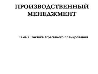 ПРОИЗВОДСТВЕННЫЙ МЕНЕДЖМЕНТ