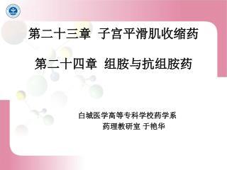 第二十三章  子宫平滑肌收缩药 第二十四章  组胺与抗组胺药