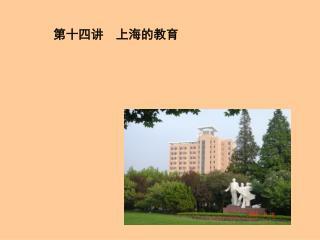 第十四讲  上海的教育