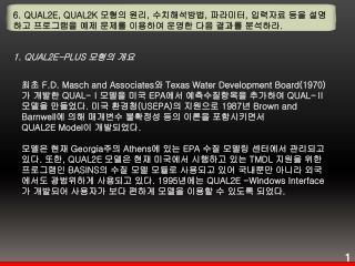 6. QUAL2E, QUAL2K  모형의 원리 ,  수치해석방법 ,  파라미터 ,  입력자료 등을 설명하고 프로그램을 예제 문제를 이용하여 운영한 다음 결과를 분석하라 .