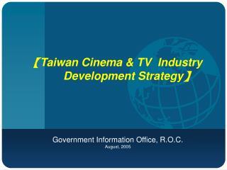 【 Taiwan Cinema & TV  Industry              Development Strategy 】