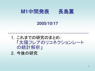 M1 中間発表      長島薫 2005/10/17