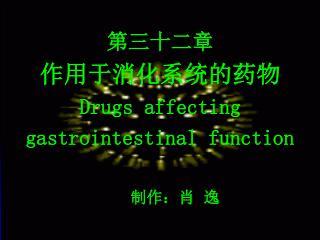 第三十二章 作用于消化系统的药物 Drugs affecting gastrointestinal function