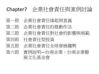 Chapter7     企業社會責任與案例討論